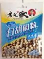 Порошок из белого молотого перца,30гр 白胡椒粉